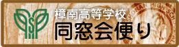 樟南高等学校同窓会