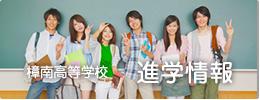 樟南高等学校生のための「進学情報」