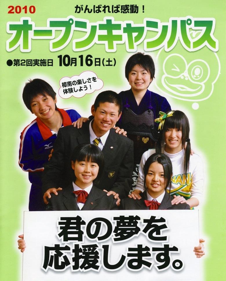 2010年 体験入学 第2回実施日 10月16日(土)