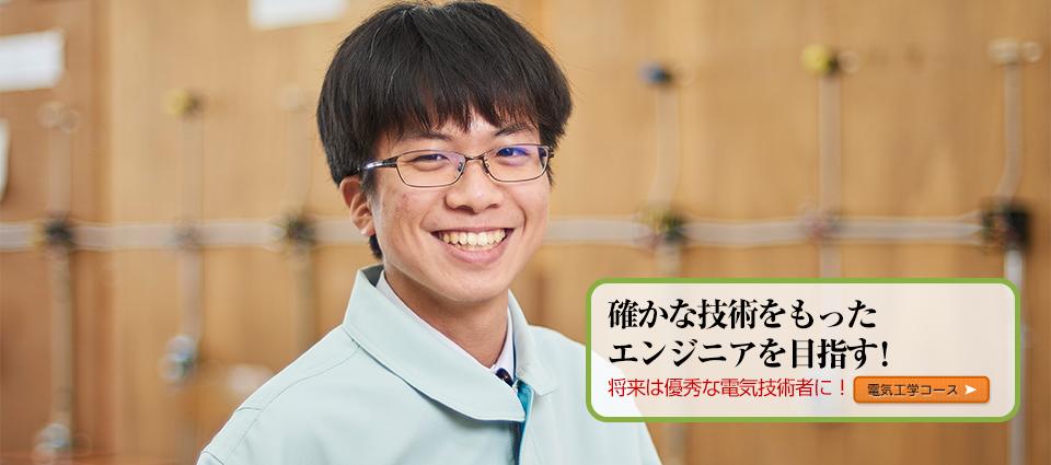 電気工学コース